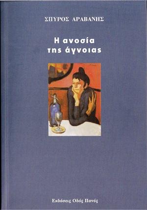 Spyros Aravanìs